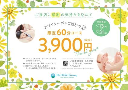 "☆""Thank you""캠페인☆7/13~7/31"