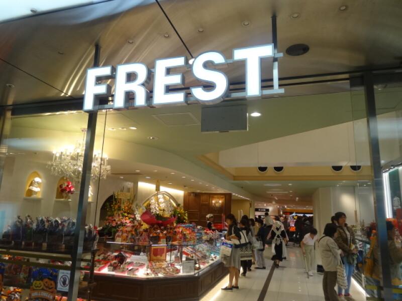 FREST(フレスト)