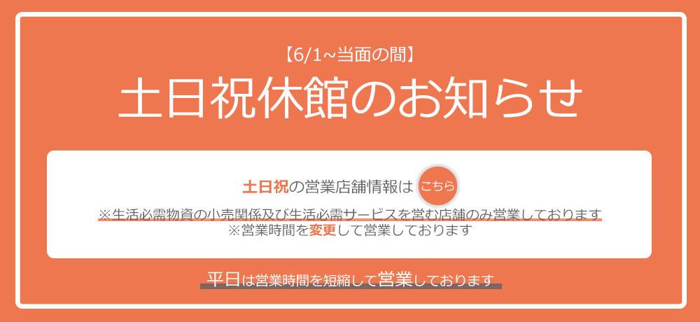 6/1~土日祝休館のお知らせ