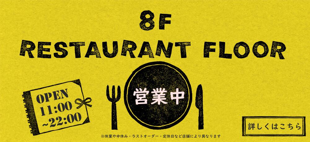 8Fレストラン