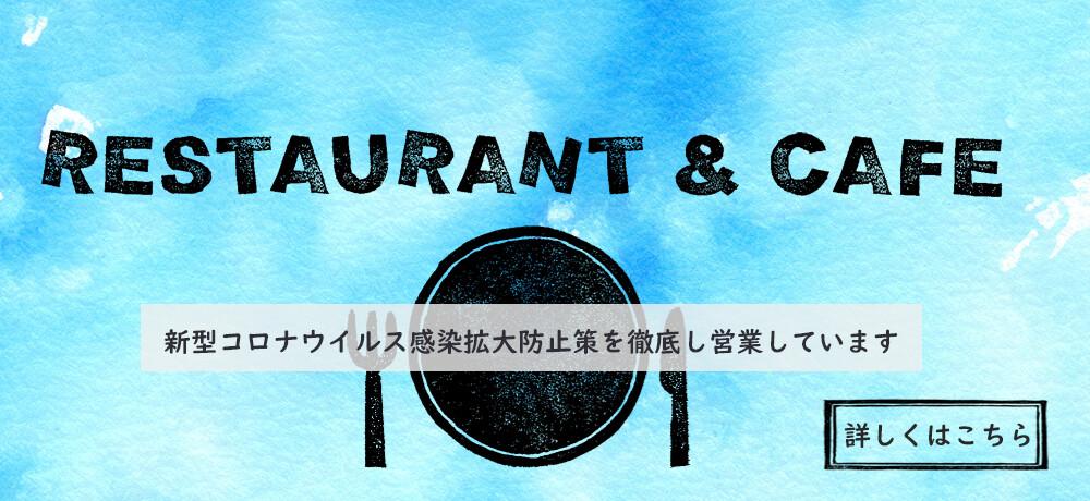 営業中の飲食店舗