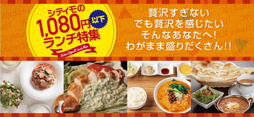 1,080円以下ランチ