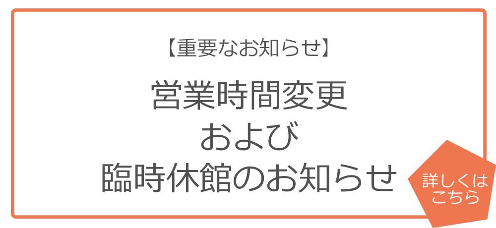 4/25~店舗詳細