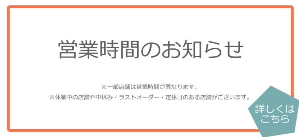 営業時間 6/15更新
