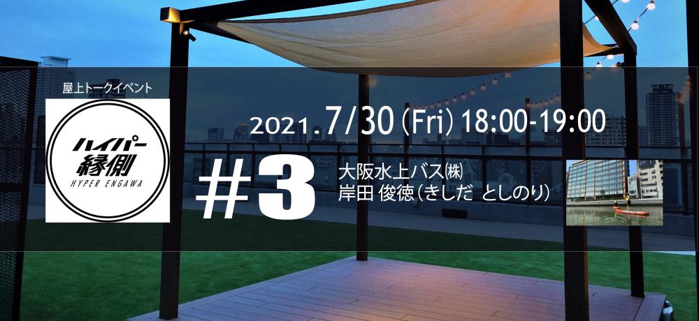 ハイパー縁側@天満橋 Vol. 2