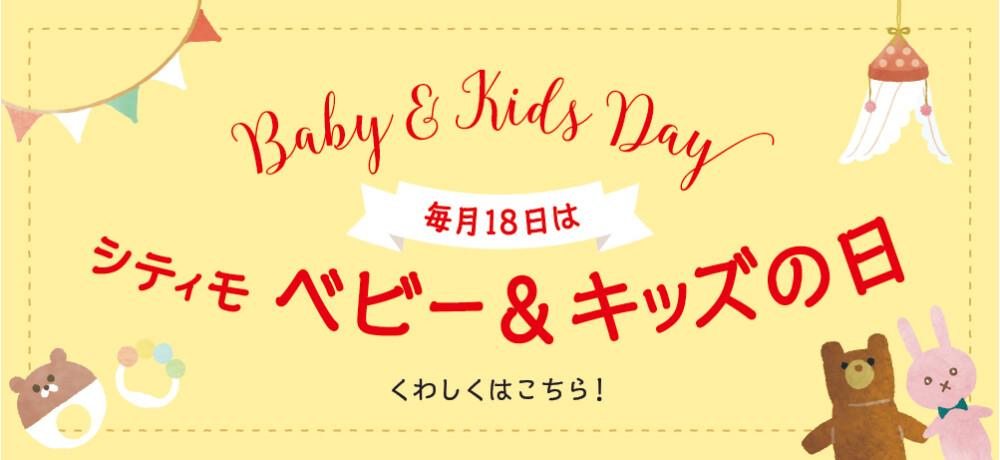 ベビー&キッズの日