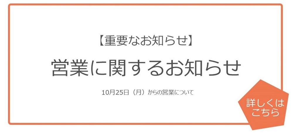10/25~営業時間