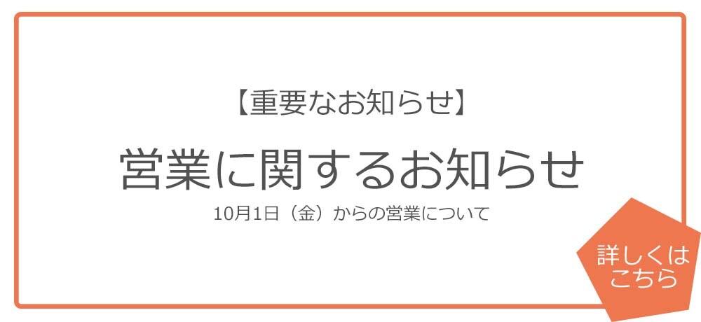 営業時間変更のお知らせ(10/1(金)~)