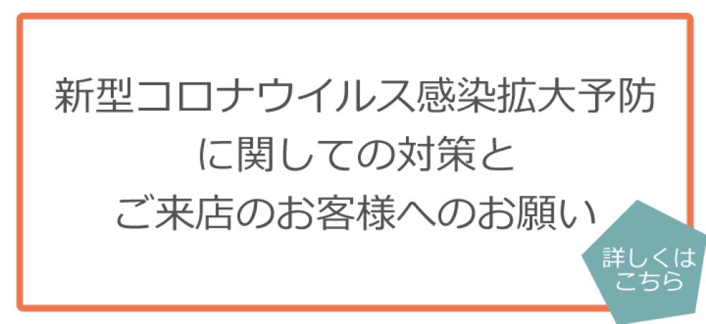 感染予防のお願い 6/1更新