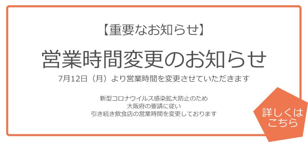 営業時間変更のお知らせ(7/12(月)~)