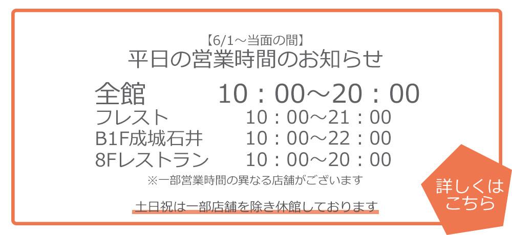 6/1~平日の営業時間のお知らせ