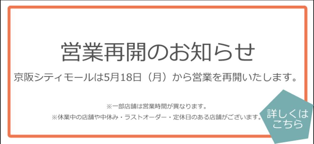 営業再開 6/1更新