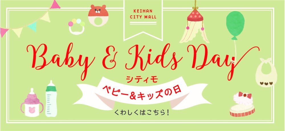 Day of babies' & kids