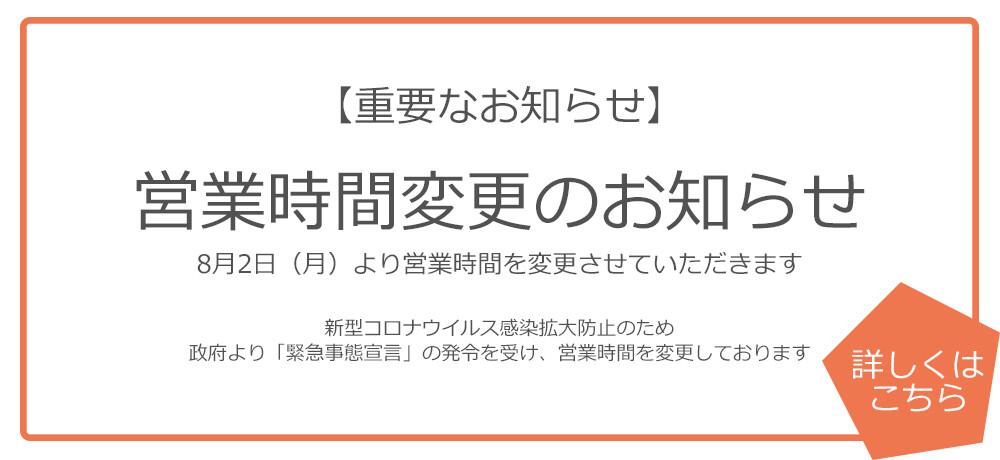 営業時間変更のお知らせ(8/2(月)~)