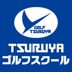 つるやゴルフスクール天満橋駅前