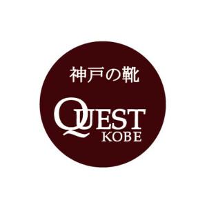 神戸の靴 クエスト神戸