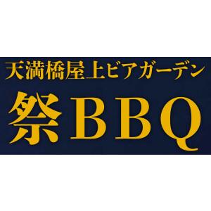天満橋屋上ビアガーデン 祭BBQ