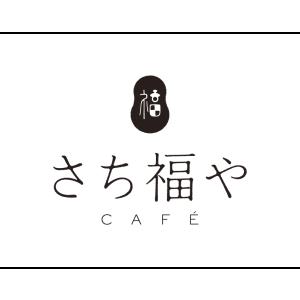 さち福や CAFÉ