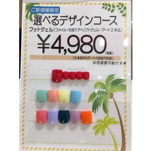 フットジェルネイル¥5378(税込)