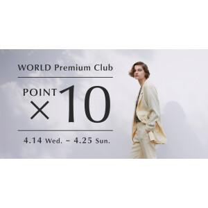 ワールドプレミアムクラブポイント10倍キャンペーン