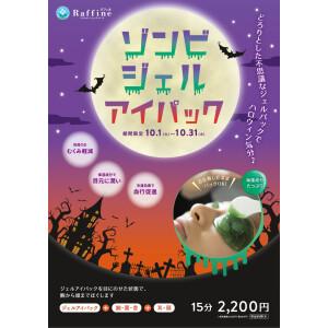 ☆ハロウィンキャンペーン☆10/1~10/31≪当店先着45名様!!≫