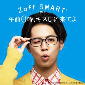 『Zoff SMART meets 0キス プレゼントキャンペーン』を開催!