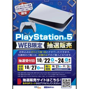 10月 PS5 Web抽選会 の予定