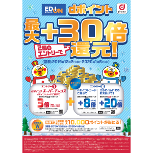 EDION dポイント 最大+30倍還元!キャンペーン