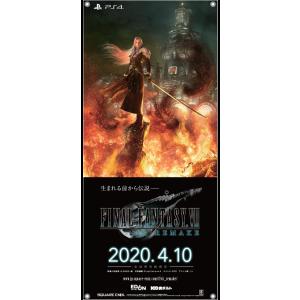 『ファイナル ファンタジーⅦR』PS4版ソフト 予約受付中