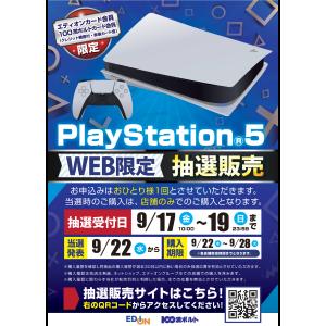 9月 PS5 Web抽選会 の予定