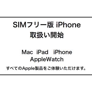 話題の『 apple 』取扱商品が増えました。