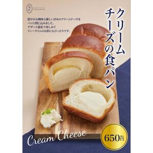 クリームチーズ食パン再販のお知らせ♪