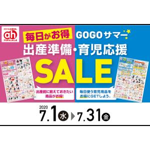 【毎日がお得!!GOGOサマー出産準備・育児応援SALE!!】
