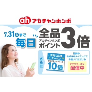 【7/31(金)まで毎日全品アカチャンホンポポイント3倍!】