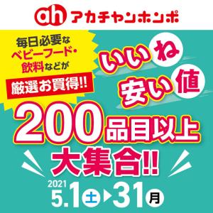 いいね 安い値 200品目以上 大集合!!