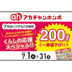 【くらしの応援スペシャル!!200品目一斉値下げ!!】