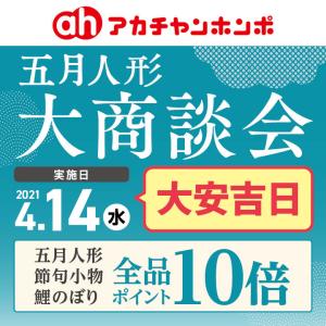 五月人形大商談会を開催!