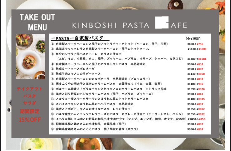 TAKE OUT始めました!!期間限定15%OFF!