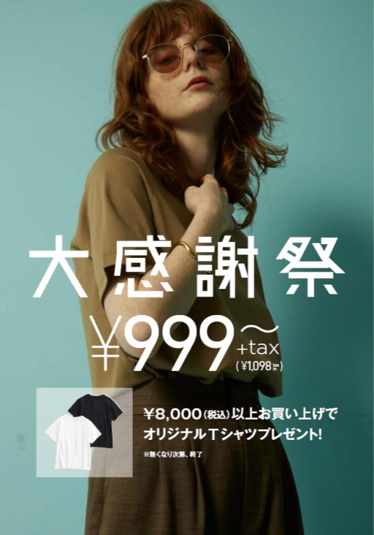 OPAQUE.CLIP【大感謝祭】開催!6/3(木)~