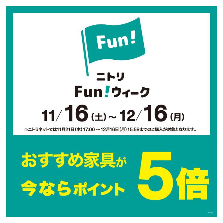 Fun!ウィーク