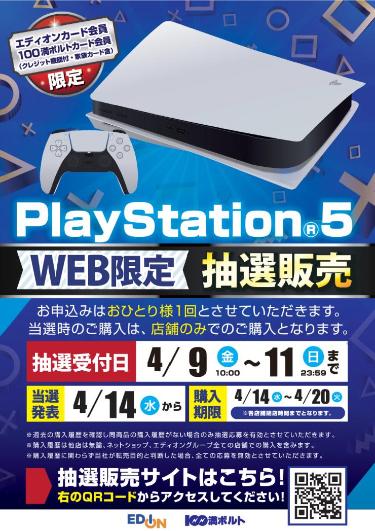 4月 PS5 Web抽選会 の予定