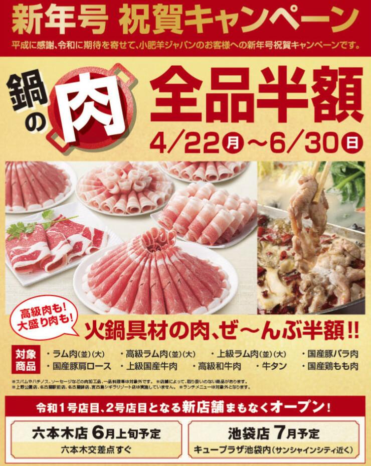 父の日は火鍋‼️お肉半額キャンペーン!⭐︎