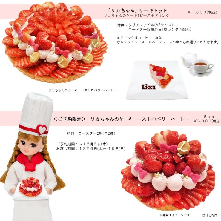 Café comme ca×「リカちゃん」コラボレーション実施!
